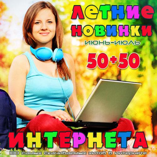 Летние новинки интернета 50+50 (2015)