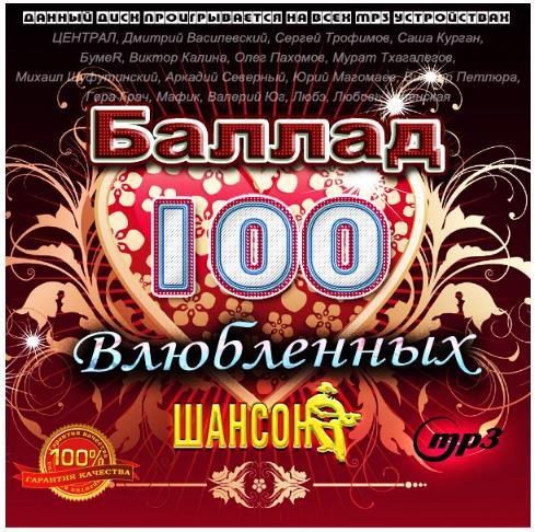 100 Влюбленных Баллад Шансона (2015)