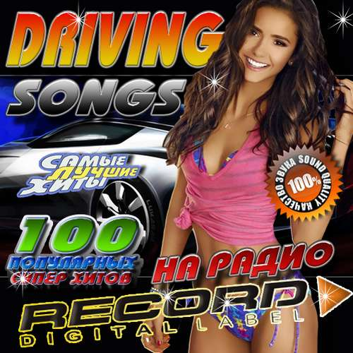 Радио Record Driving Songs (2015)