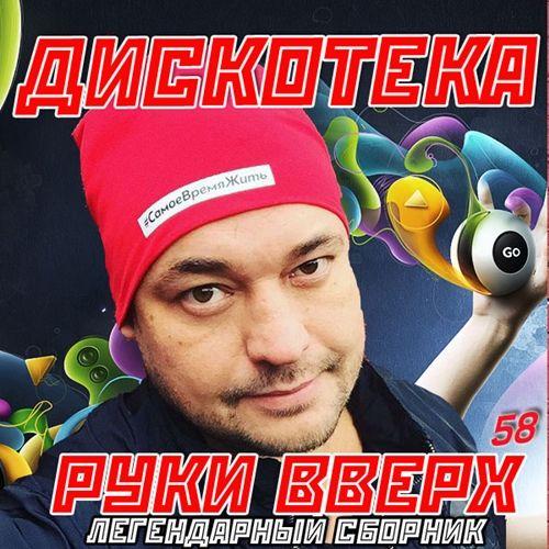 Скачать Сборник Дискотека 2015