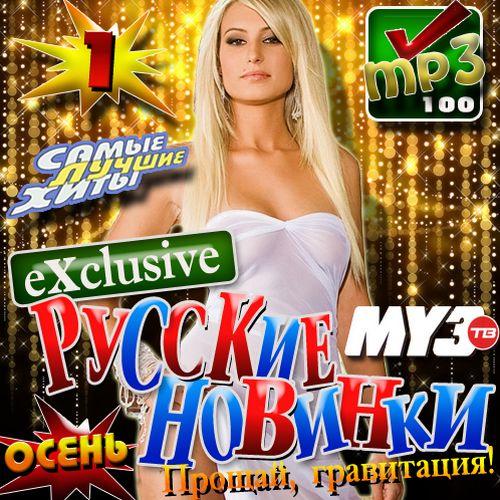 Русские новинки Прощай, Гравитация! (2015)