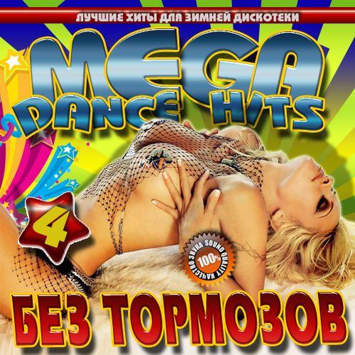 Хиты для Зимней Дискотеки. Mega Dance Hits. Vol 4 (2015)