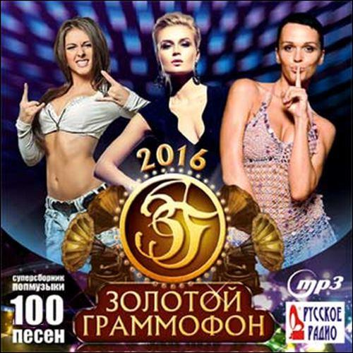 Золотой граммофон 100 хитов 2016 (2015)