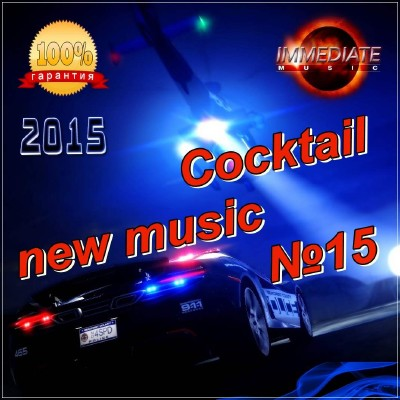 Cocktail new music №15 (2015)
