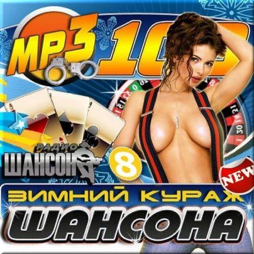 Зимний кураж - 8 (2016)