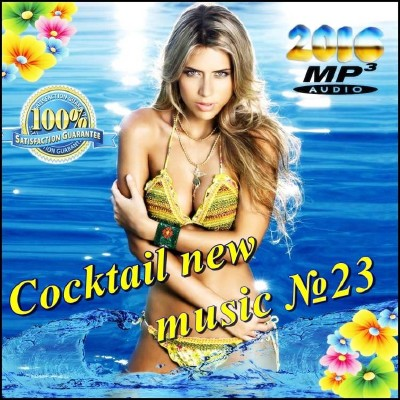 Cocktail new music №23 (2016)