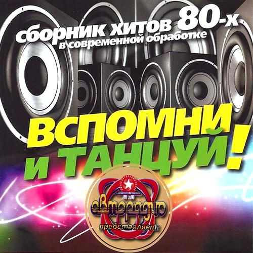 Авторадио представляет: Вспомни и танцуй! Хиты 80х (2013)