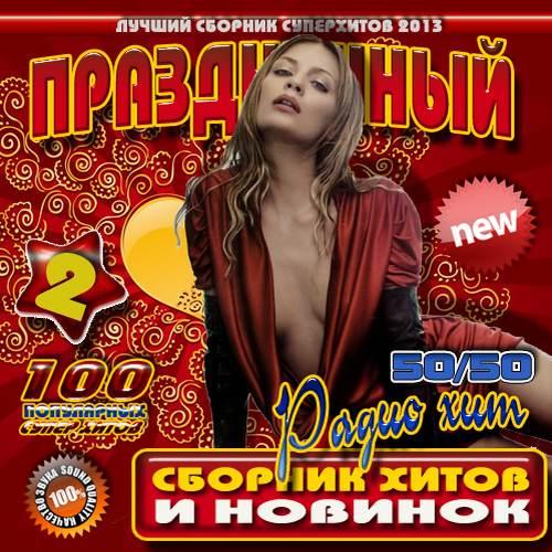 Праздничный радио хит #2 (2013)