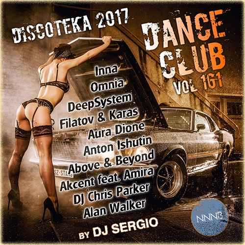 Дискотека (Diskoteka) 2017 Club Dance. №161 (2017)